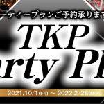 TKPパーティープラン